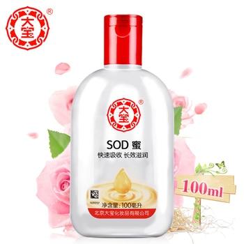 Dabao SOD Lait Anti Sec Anti Vieillissement de La Peau Du Corps Naturel blanchiment Nourrissant Hydratant Sous le bb Crème Avant Maquillage Visage soins