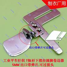 Industrial sewing machine flat knitted T-shirt hem pull round foot arc pull cylinder thick bone joints 5MM crimper