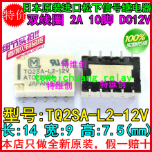5 Free shipping new original signal relay TQ2SA-L2-12V latching relay 2A 2-way contacts relay