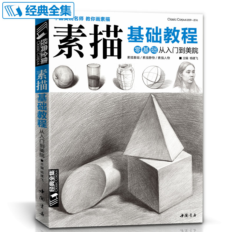 Zero-based self-study introductory tutorials drawing pencil sketch books for adults<br>