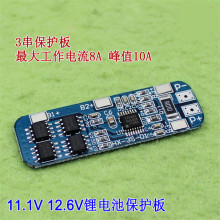 3 series 12V18650 lithium battery protection board 12.6V 11.1V anti over charging 10A over current protection (E7A5)
