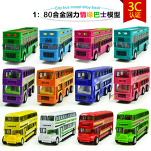 1:80 Proportional Alloy Car Resistance To Fall Children's Back Of The Car Open Double Bus Toys