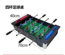 Adult football table top  toy children 8 bar table football game table