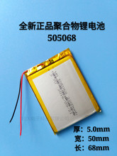 505068 original road N50 For Onda V580 C520 C520VE C520P C520TP battery(China)