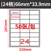GL-26 (50sheets) 21-up 1050pcs 66 mm x 33.9 mm on A4  Self- Adhesive Printing Labels for laser/inkjet printer