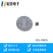 HJ-580 Minimum BLE Serial Transmission Module DA14580 5*6.2mm Ultra Low Power Band Antenna