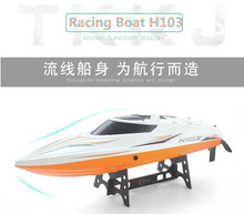 Newest high speed electric RC speedboat H103 2.4G 4ch 1500mah battery 44cm 30KM/H waterproof large remote control boat water toy(China)