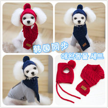Korea Obama of pet dog hat scarf hat scarf Teddy ~ + in autumn and winter clothing 1set