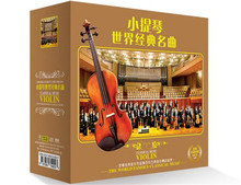 2017 Limited Rushed Seal: Mozart, Beethoven, Bach Violin Concerto Classical Music Car Cd Collection Free Shipping(China)