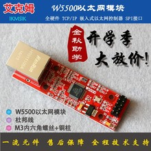 W5500 Ethernet module SPI interface hardware TCP/IP STC15/STM32 MCU