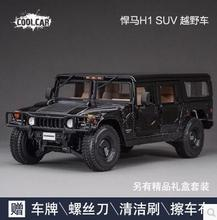 Hummer H1 H2 1:18 Maisto SUV JEEP car model alloy diecast boy toy Collection gift Military off-road vehicles Camouflage Green