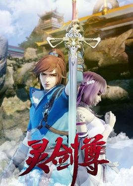 灵剑尊动画版