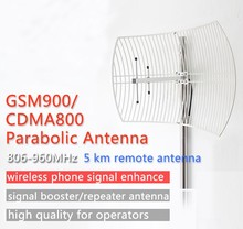 GSM CDMA telecome tower repeater signal receiving direction antenna 868M outdoor repeater parabolic grid antenna