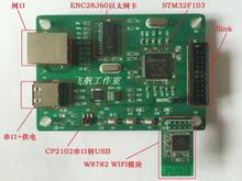 Embedded network those things Ethernet + WIFI double network card development board; Supports AP + STA coexistence(China)
