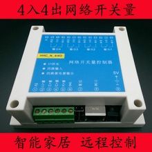 4 into four transparent transmission of Ethernet network switch smart home remote control relay IP relay delay(China)