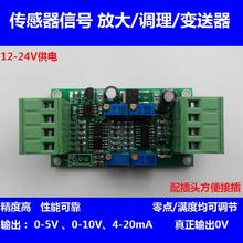 Weighing sensor transmitter amplifier module 4-20MA 0-5V current and voltage transmitter