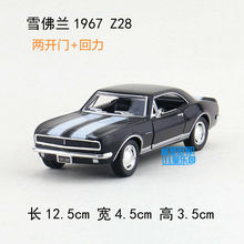 KINSMART Diecast Model/1:37 Scale/1967 Chevrolet Camaro Z/28 Car/Classical Toy For children's gift or collection/Educational