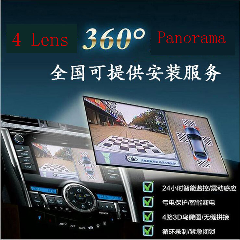 Universal 360 Degree Car Security Camera Car Parking System With Car DVR Record Panoramic View Rear View camera Parking Assist(China (Mainland))