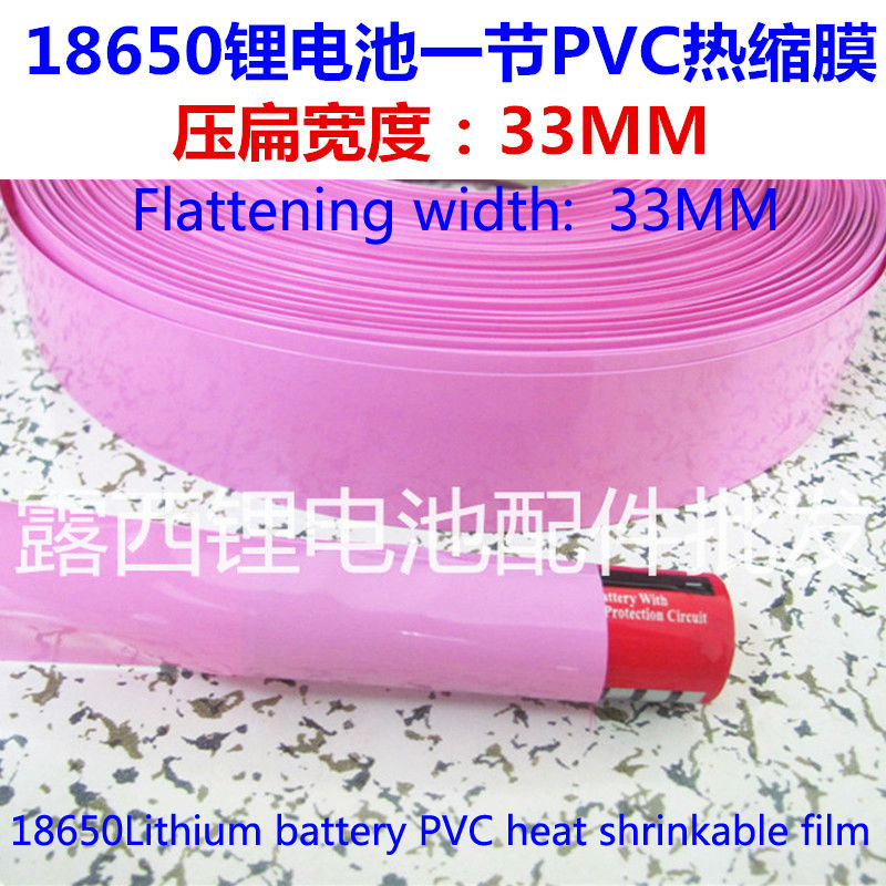 18650 Lithium Battery Pvc Heat Shrinkable Packaging Skins Pink Insulation Tube Blue Shrink Film Width 32mm<br><br>Aliexpress