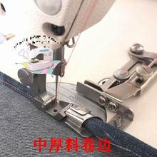 Industrial Sewing Machine Parts Apparel Crimping Presser Foots Sewing Machine Presser Foot Thick Material Crimping Presser Foots