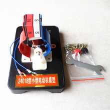 Small motor model and physical model of electromagnetism aids teaching instrument experimental equipment