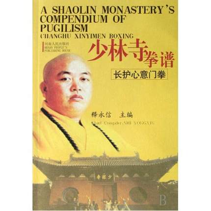 Chinese Martial Arts Kung Fu Book,Shaolin boxing spectrum: Changhu Xinyimen Boxing,Shaolin Wushu Book<br>