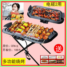 Smokeless  temperature control type electric grill oversized bracket electric oven electric carbon dual-purpose barbecue