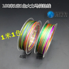 Y247 Selling high quality 4 lines to make up a metre color raft line count PE vigorously horse fishing line 100 m(China)