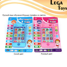 Child Tablet in Russian Language Learning Musical Toys for Kids Learning Gifts , Educational Toys YPhone Talking Toy with Light(China)