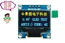 Free Shipping Yellow- blue double color 0.96 inch 128X64 OLED Display Module For arduino 0.96 IIC SPI Communicate