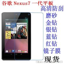 High Clear Screen Film HD Screen Protector for ASUS Google Nexus 7 1st Gen nexus7 2012 first generation ME370 ME370T ME370TG