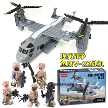2113 swat military navy 318pcs Osprey Aircraft airplane Helicopter legoingly Model Building Block soldier toy