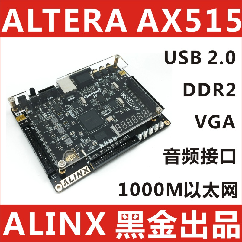 FPGA development board NIOS EP4CE15 DDR2 Gigabit Ethernet(China (Mainland))