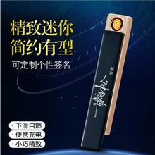 Creative USB long strip rechargeable lighter, ultra-thin men and women electronic cigarette lighter, personalized custom(China)