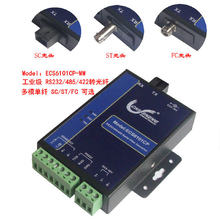 Industrial Grade RS232/485/422 to Multi-mode Single fiber optic Optical Modem Converter SC/FC/ST(China)