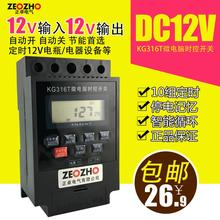 DC12V time control switch 12V solar energy storage battery timing switch street lamp controller DC timer