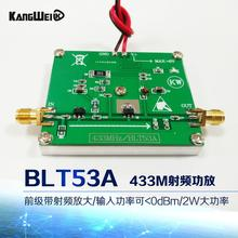 433M 2W RF power amplifier BLT53A high power with si4463, SI4432 data transmission module(China)