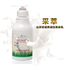 Health Skin Care Goat Milk Whitening Moisturizing Nourishing Body Cream Lotion 300ml For Whole Body