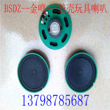 Factory directly sale 50mm  plastic shell Mylar basin 8  0.25W electronic toy speaker