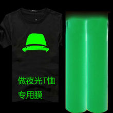 50cmx50cm Green Glow in the Dark Roll of T-Shirt Vinyl Heat Press Vinyl Transfer Cutter Plotter