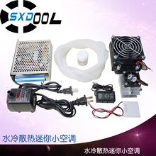 SXDOOL Cooling Semiconductor refrigeration cooling water system of small  mini pets condition enclosure cooling fan