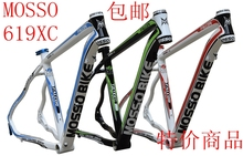 Free shipping Mosso 619 xc 7005 ultra-light aluminum alloy mountain bike frame bicycle frame(China)