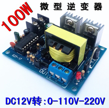 TL494 12V 0-110-220V micro inverter 12 volts variable dual 110 volt boost circuit board,(China)