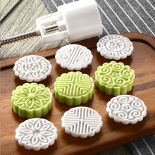 7Pcs/lot Hand Pressin Round Moon Cake Mold with 6 Stamps Cookie Tools Pastry Baking Mold 50g