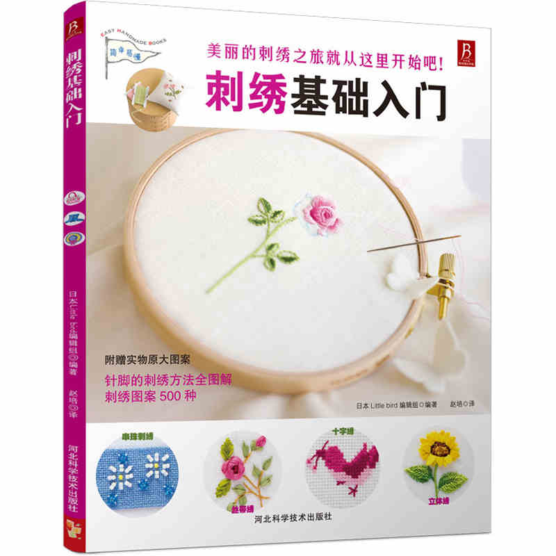 Embroidery basis book:500 kinds of three-dimensional embroidery patterns<br>