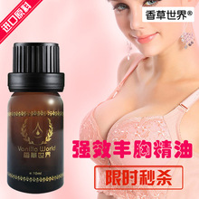 Perfume and perfume brand original pure essential Breast enhancement oil care breast massage oil 10ml