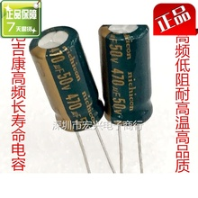 50pcs High-frequency Low-impedance Capacitor 50V470UF 10 * 20mm LED Power Supply with A Long Life 470uf 50v