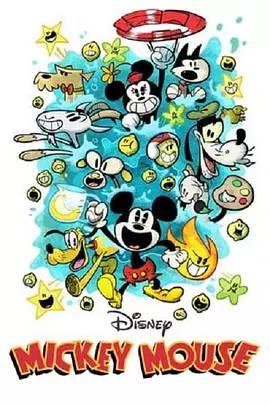 米奇欢乐多第五季/米老鼠