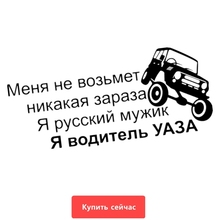 Three Ratels TZ-642 15* 33.4 10.9*24.5cm 1-4 pieces I am a UAZ driver car stickers and decals auto sticker(China)
