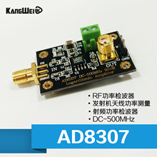 AD8307 radio frequency power detector module, logarithmic amplifier, DC-500MHz transmitter, antenna power